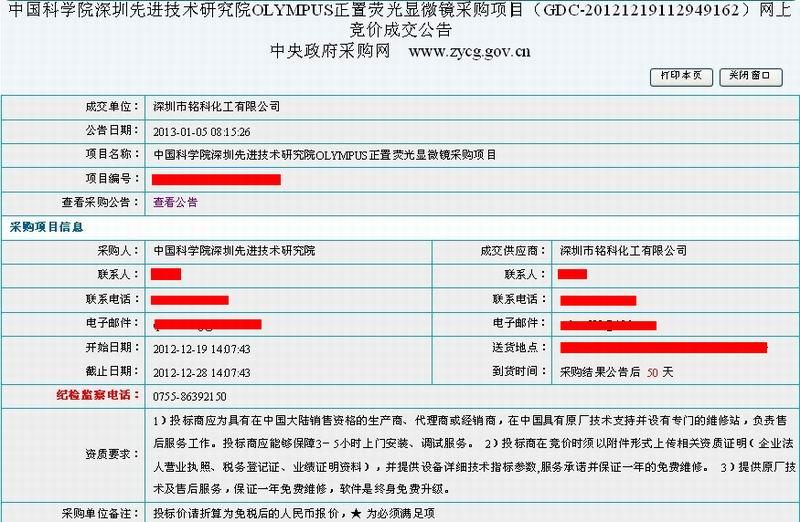 恭贺我司中标中国科学院深圳先进技术研究院正